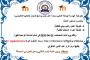 جدول الامتحان التكميلي لطلبة قسم الهندسة المدنية