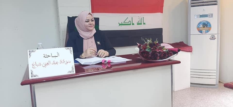 تهنئة الى الدكتورة سؤدد عبد الغني