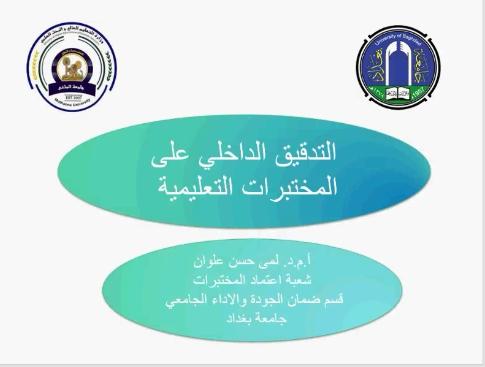 المحاضرة الثالثة للدورة التدريبية (الطرائق الإجرائية وجودة المختبرات التعليمية)