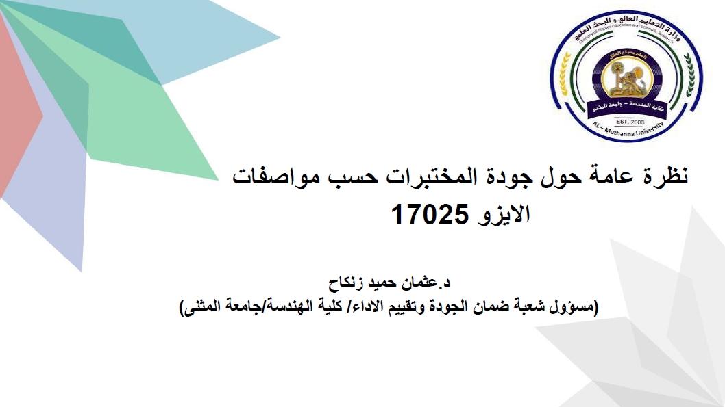 الدورة التدريبية (الطرائق الإجرائية وجودة المختبرات التعليمية) المحاضرة الرابعة