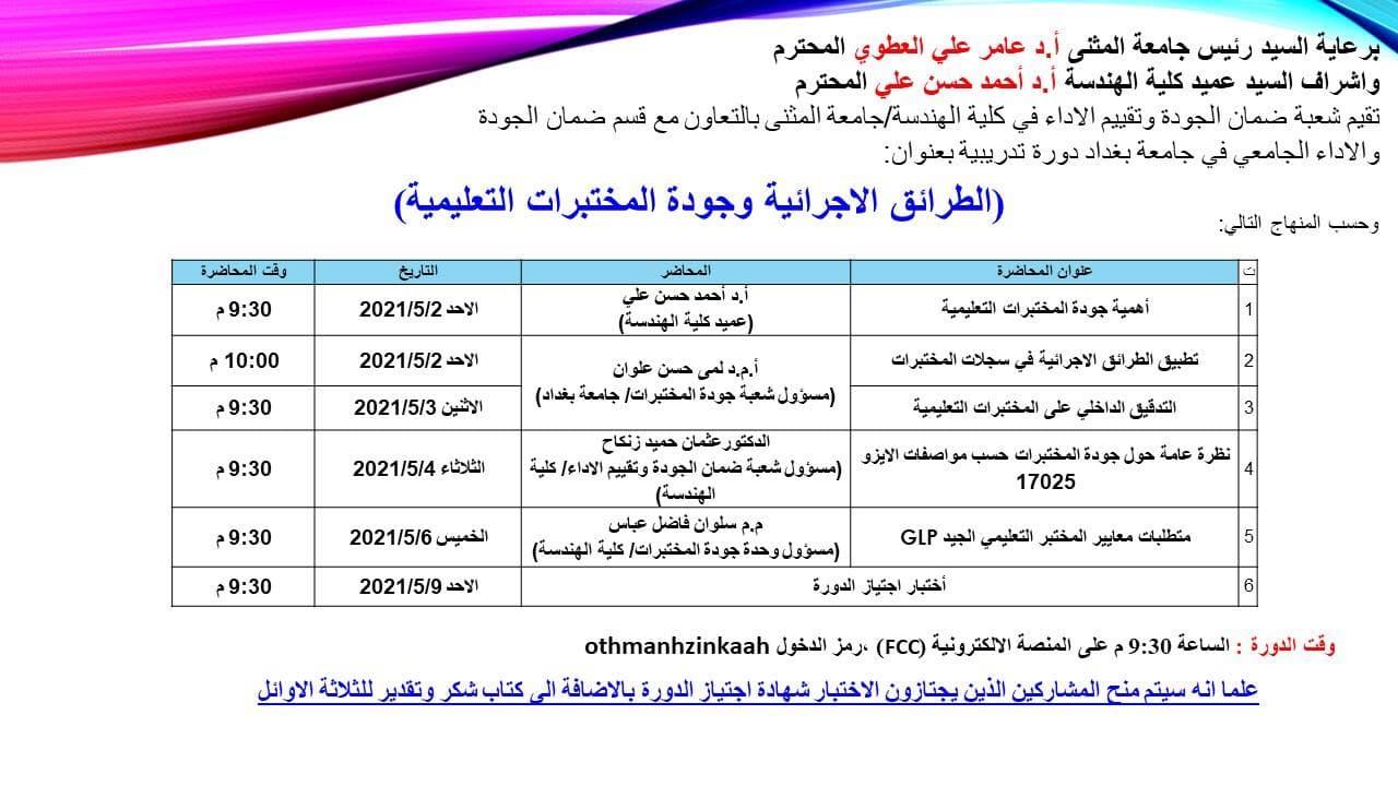 المحاضرة الأولى والثانية للدورة التدريبية (الطرائق الإجرائية وجودة المختبرات التعليمية)